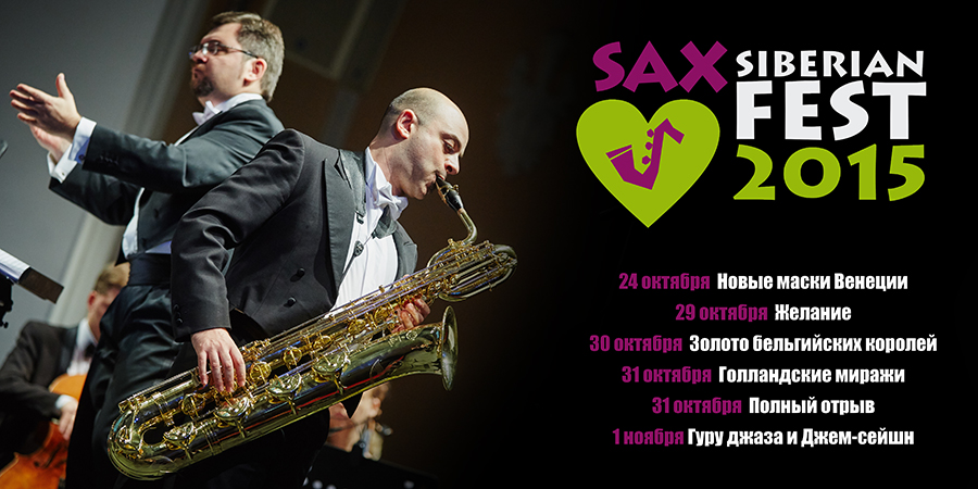 Новые маски Венеции. Siberian Sax Fest 2015. 24 октября 2015 г. Абонемент №10. Открытие фестиваля. Новосибирская филармония, камерный зал, Дом Ленина. Биньоне, Скиттино, Бетта, Лист–Галеати, Рота, Блатти, Граната, Паганини–Сагжио. Филармонический камерный оркестр. Дирижер – Алим Шахмаметьев. Марио Чачо, саксофон (Италия). Ведущая – Марина Якушевич. The new masks of Venice. Siberian Sax Fest 2015. 10/24/15 Subscription №10. Opening of the Festival. Novosibirsk Philharmonic Society, Chamber Hall, House of Lenin. Bignone, Skittino, Betta, List-Galeata, Rota, Blatt, Granata, Paganini-Sagzhio. Philharmonic Chamber Orchestra. Mario Ciaccio, saxophone (Italy). Conductor - Alim Shakhmametiev. Leading - Marina Yakushevich.